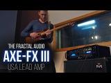 Fractal Audio Axe-Fx III - Доступен для ЗАКАЗА
