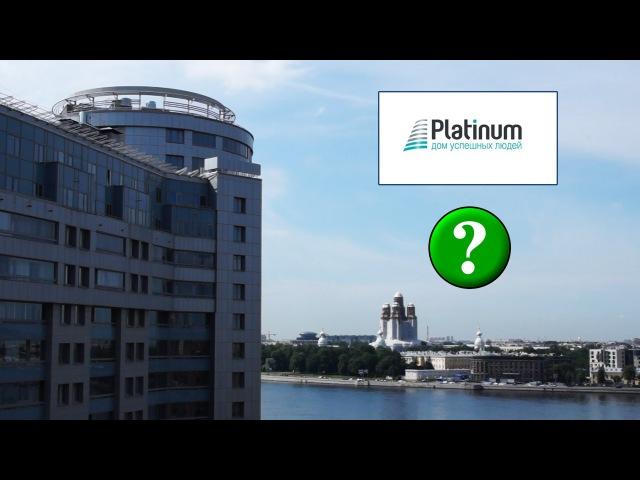 ЖК Платинум. Квартиры с видом на Смольный собор