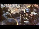 Прохождение Call of Duty #5. Дорога № 13