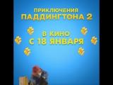 ПРИКЛЮЧЕНИЯ ПАДДИНГТОНА 2