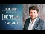01.03.2018 Олег Попов Не греши