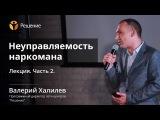 Неуправляемость наркомана Реабилитация наркомана Часть 2 Центр РЕШЕНИЕ Валерий Халилив