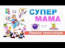 4K Шоу-Конкурс «Супер-Мама» | Наукоград КОЛЬЦОВО | 04 марта 2018 года
