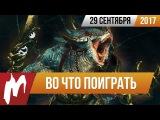 Во что поиграть на этой неделе — 29 сентября (Total War: WARHAMMER 2, FIFA 18, Cuphead)
