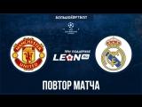 Манчестер Юнайтед - Реал Мадрид. Повтор матча ЛЧ