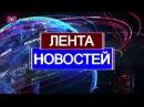 Лента новостей на Новороссия ТВ 23 сентября 2017 года