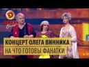 Концерт Олега Винника на что готовы фанатки ради кумира – Дизель Шоу 2017 ЮМОР ICTV