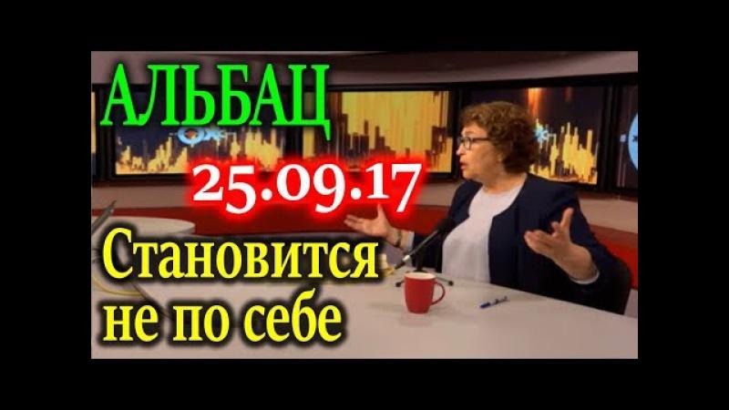 АЛЬБАЦ. События с банками в России. Становится не по себе 25.09.17