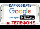 Как создать аккаунт Гугл на телефоне