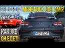 БЕШЕНЫЙ MERCEDES C63 AMG! КАК ЖЕ ОН ЕДЕТ! (Project Cars 2 #12)