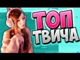 [Twitch WTF] Топ Клипы с Twitch | Реакция на FACE ? | Спалила Трусики! | Папич о Сестрёнке | Лучшие Моменты Твича