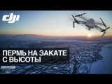 Пермь на закате с высоты | 25 февраля 2018 | DJI Mavic Pro | by Egor Scream