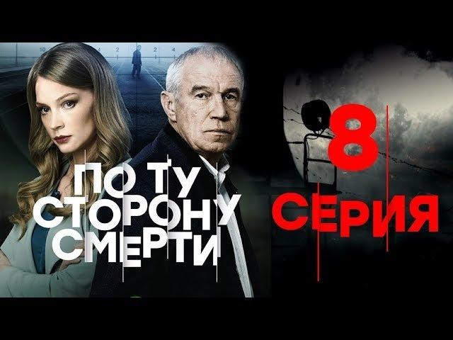По ту сторону смерти Фильм второй Остров 4 я серия