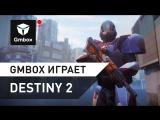 Рустам Касумов и Святослав Бочаров играют в Destiny 2