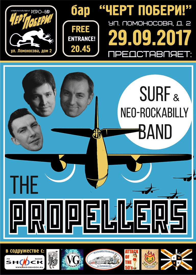 29.09 The Propellers в ЧП!