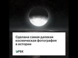 Сделана самая далекая космическая фотография в истории