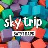 Батут центр Sky Trip   Пермь
