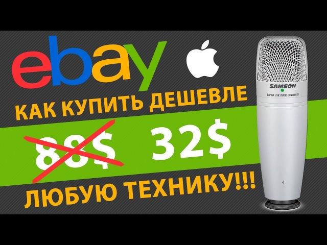 Как купить б у технику на Ebay и сэкономить на доставке USB микрофон за 32$