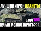 ОН ЛУЧШИЙ ИГРОК ПЛАНЕТЫ В WOT! 5400 WN8! НУ КАК ТАК МОЖНО ИГРАТЬ КАААК??? #worldoftanks #wot #танки — [http://wot-vod.ru]