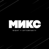 Логотип МИКС afterparty l Official community