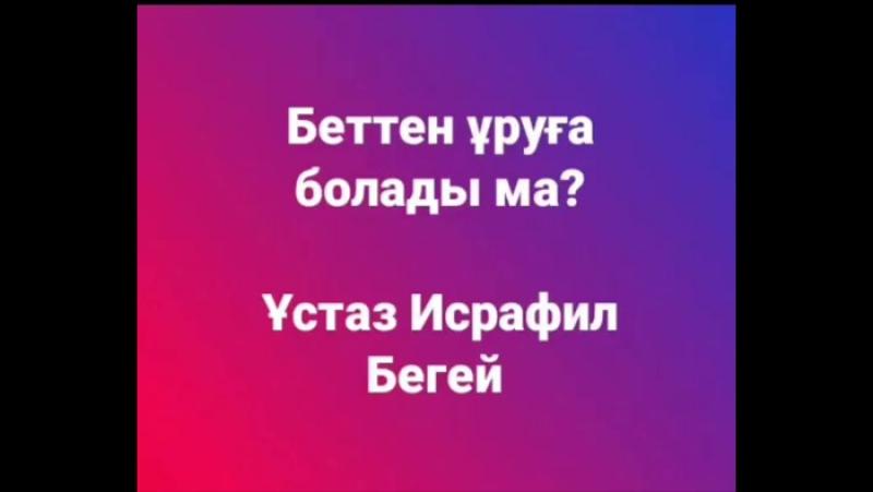 Беттен ұруға болама Ұстаз Исрафил Бегей хафизаһуЛлаһ