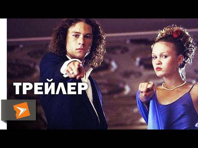 10 Причин Моей Ненависти (1999)   Трейлер 1   Киноклипы Хранилище [EN]