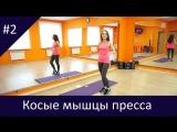 ТЕЛО ВКАЙФ. Красивый верх - упражнение на косые мышцы пресса   фитнес от Why Not?    Клин