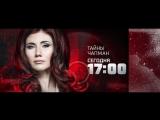 Тайны Чапман 18 декабря на РЕН ТВ