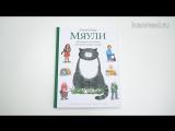 Джудит Керр. Мяули. Истории из жизни удивительной кошки