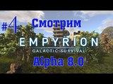 Смотрим Empyrion - Galactic Survival Alpha 8.0 ЧАСТЬ 4