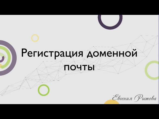 Как создать почту на своем домене? Корпоративная почта для сайта на Яндекс