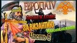 Europa Universalis IV ЗА ВИЗАНТИЮ [Часть 6] - Baslieus!
