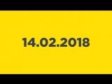 Игровые новости 14.02.2018
