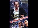 В движении (2002)