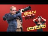 Деньги или позор 2 сезон 3 серия (Эфир 29.01.2018) Елена Беркова