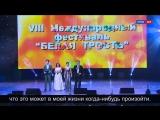 «Диана Гурцкая о фестивале Белая трость».