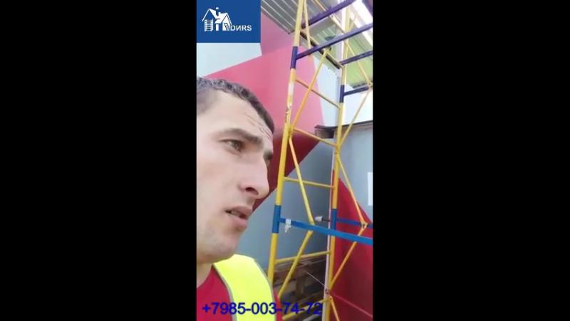 аренда вышки тура видео отзыв от Заказчика Александра г.Калининец