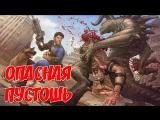 [XB1|RUS|ENG] Fallout 4: ОПАСНАЯ ПУСТОШЬ