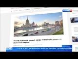 Вести-Москва  •  Москва вошла в топ-10 европейских городов будущего