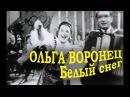 """Ольга Воронец""""Белый снег"""" муз.Г.Пономаренко-В.Боков)Голубой огонёк, 1963. № 70 ."""