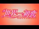 AnimeClub Лучшая в мире первая любовь TV-1 12 серия