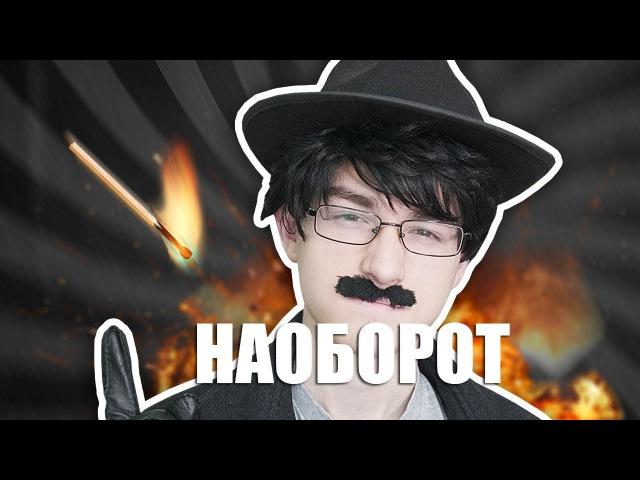 СУПЕР ДЕТЕКТИВ! Видео Наоборот