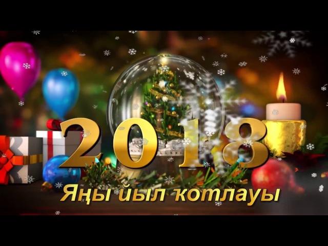 Новогоднее поздравление от Башдрамы