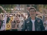 ПРЕМЬЕРА! Стас Ярушин - Посидел и дальше пошел (07.11.2017)