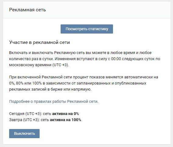 Рекламная сеть ВКонтакте. Всплывающее окно подключения.