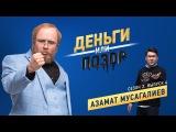 Деньги или позор (2018) - 2 сезон. 4 серия / выпуск. Азамат Мусагалиев (эфир 05.02.2018)