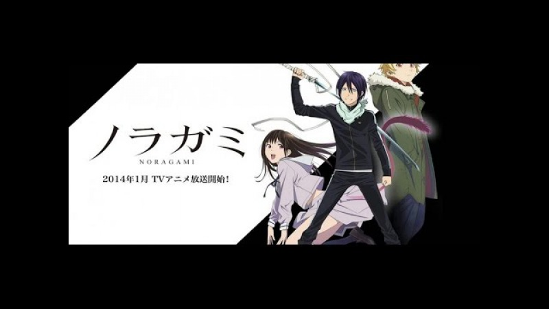Бездомный Бог 1 сезон 5 серия русская озвучка Silv Lupin и Railgun Noragami ТВ1