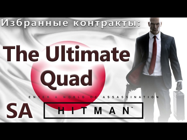 HITMAN Избранные контракты - The Ultimate Quad - SA (4:00)/(3:40)
