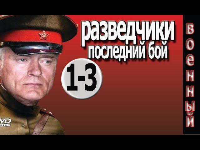 Лучшие видео youtube на сайте main-host.ru Разведчики последний бой 1-2-3 серия. Фильм про войну