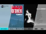 Катя Огонёк - Ремиксы (Альбом 2000 г)